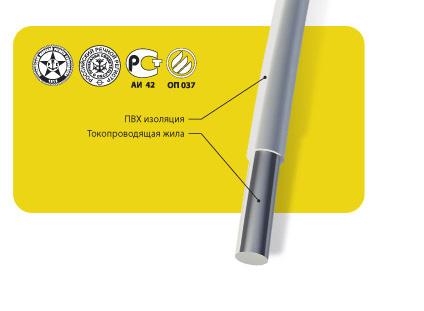 Провода установочные, силовые, с ПВХ изоляцией для электрических установок